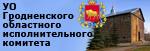 Управление образования Гродненского областного ИК