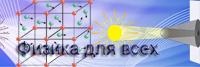 Сайт МО физиков Свислочского района