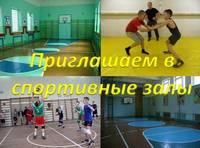 Приглашаем в спортивный зал