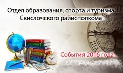 События системы образования Свислочского рийисполкома