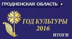Год культуры 2016 итоги