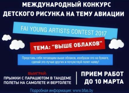 Международный конкурс рисунков «FAI Young Artists Contest»