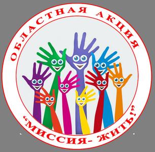 """Районная антинаркотическая акция """"Миссия-жить!"""""""