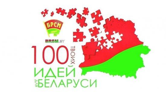 «100 идей для Беларуси»