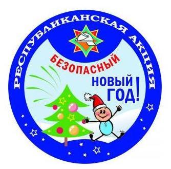Акция МЧС «Безопасный Новый год!»