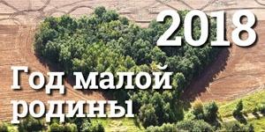 Годом малой родины объявлен 2018 год в Беларуси