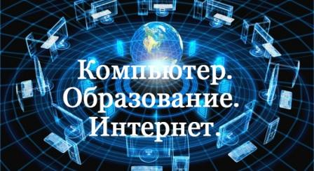 ХIII Республиканский конкурс «Компьютер. Образование. Интернет»