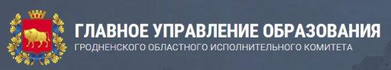 Главное управление образования Гродненского областного ИК