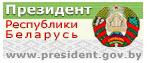 Интернет-портал Президента Репсублики Беларусь
