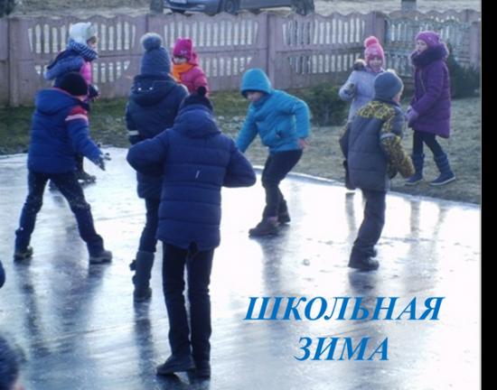 Школьная зима