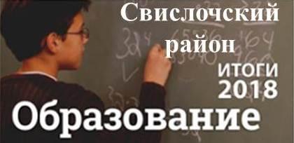 Итоги 2018.Образование.Свислочский район