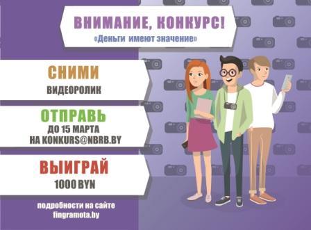 КОНКУРС ВИДЕОБЛОГЕРОВ