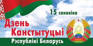 75-летие Конституции Республики Беларусь