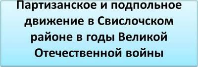 Партизанское и подпольное движение в Свислочском районе