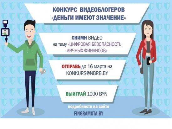 """Старт конкурса видеоблогеров """"Деньги имеют значение"""""""
