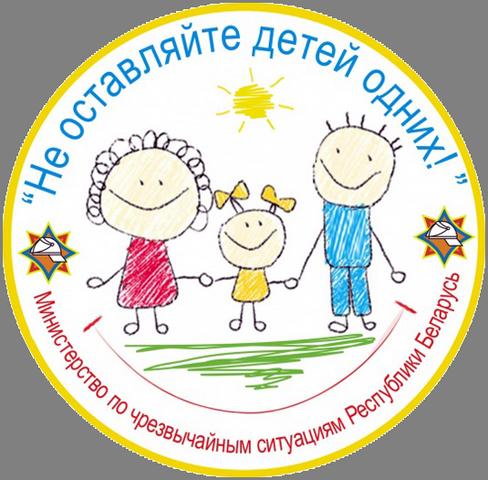 Анонс акции «Не оставляйте детей одних!».