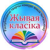 """Віншуем пераможцаў абласнога конкурсу """"Жывая класіка""""!"""