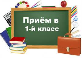 Правила приёма детей в 1 класс