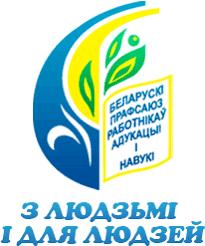 Работающая Беларусь