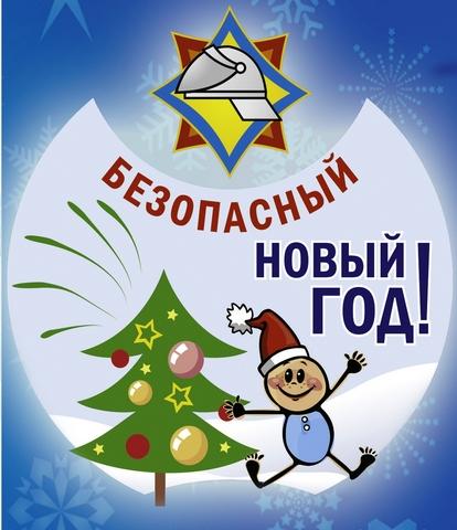 Анонс. Акция «Безопасный новый год!»