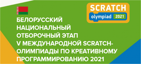 Scratch Olympiad 2021