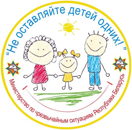 Анонс акции «Не оставляйте детей одних!»