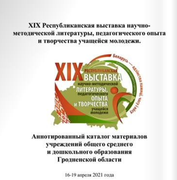 Аннотированный каталог материалов учреждений общего среднего и дошкольного образования Гродненской области