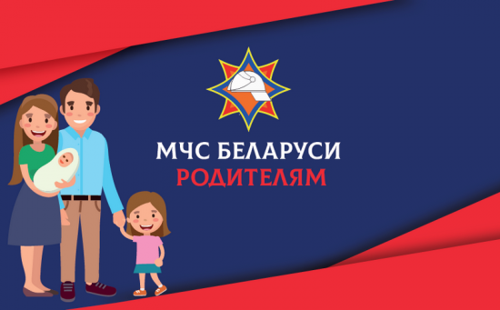МЧС Беларуси родителям