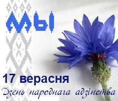 Да Дня народнага адзінства